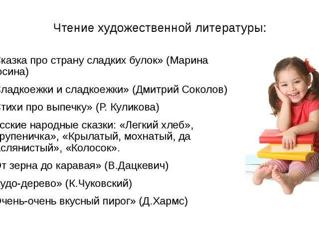 Чтение художественной литературы: «Сказка про страну сладких булок» (Марина М...