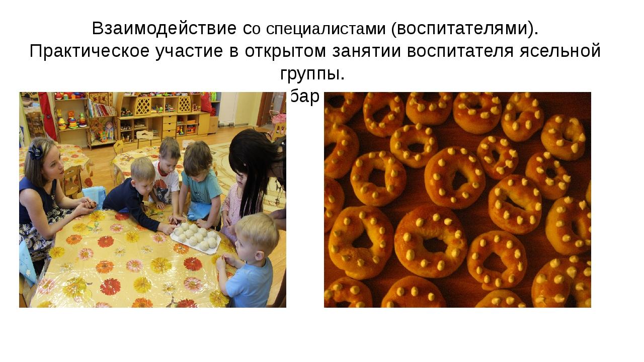 Взаимодействие со специалистами (воспитателями). Практическое участие в откры...