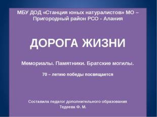 МБУ ДОД «Станция юных натуралистов» МО – Пригородный район РСО - Алания  ДОР