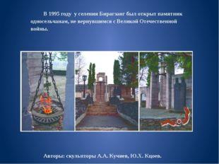 В 1995 году у селения Бирагзанг был открыт памятник односельчанам, не вернувш