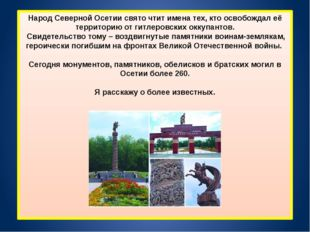 Народ Северной Осетии свято чтит имена тех, кто освобождал её территорию от г