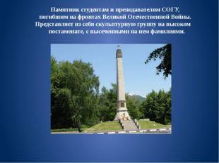 Памятник студентам и преподавателям СОГУ, погибшим на фронтах Великой Отечест