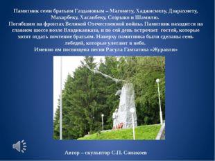 Памятник семи братьям Газдановым – Магомету, Хаджисмелу, Дзарахмету, Махарбек