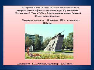 Монумент Славы в честь 30-летия сокрушительного разгрома немецко-фашистских в