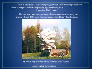 Петр Барбашов – командир отделения 34-го мотострелкового полка, закрыл собой