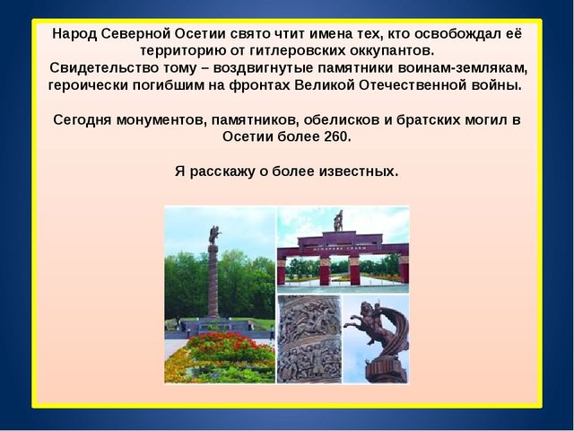 Народ Северной Осетии свято чтит имена тех, кто освобождал её территорию от г...