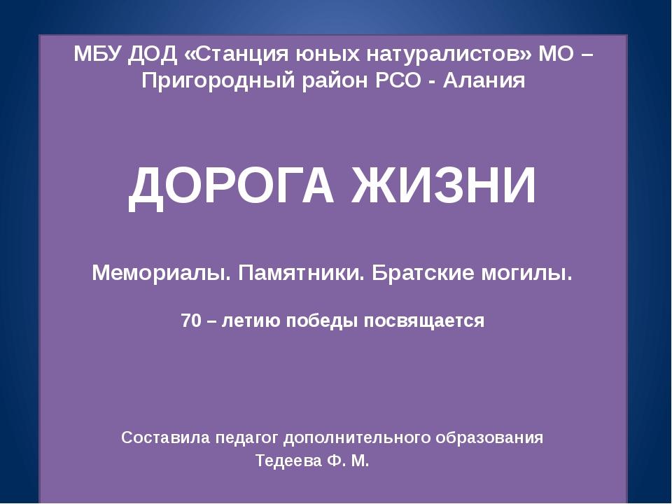 МБУ ДОД «Станция юных натуралистов» МО – Пригородный район РСО - Алания  ДОР...