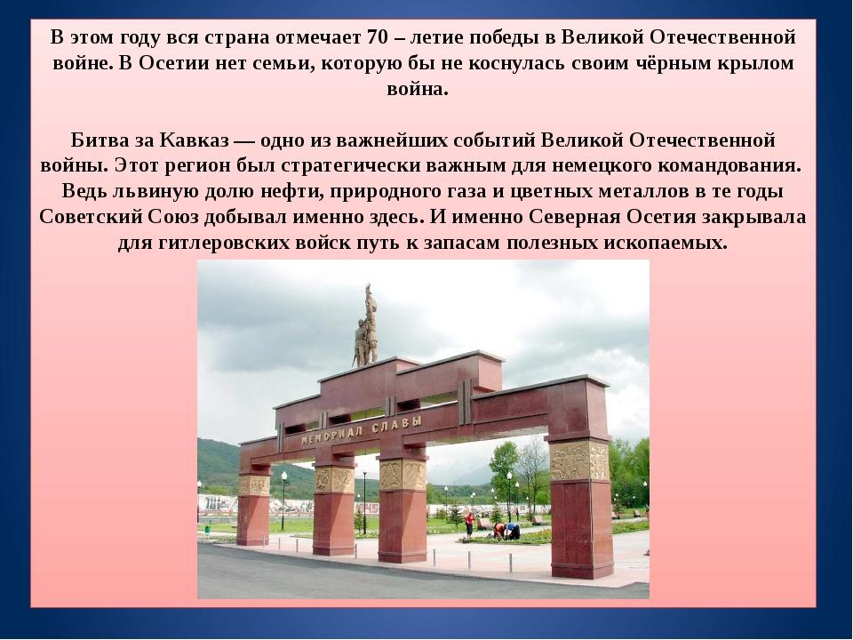 В этом году вся страна отмечает 70 – летие победы в Великой Отечественной вой...