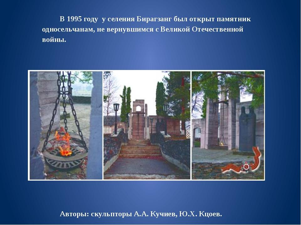 В 1995 году у селения Бирагзанг был открыт памятник односельчанам, не вернувш...
