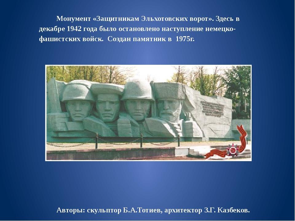 Монумент «Защитникам Эльхотовских ворот». Здесь в декабре 1942 года было оста...