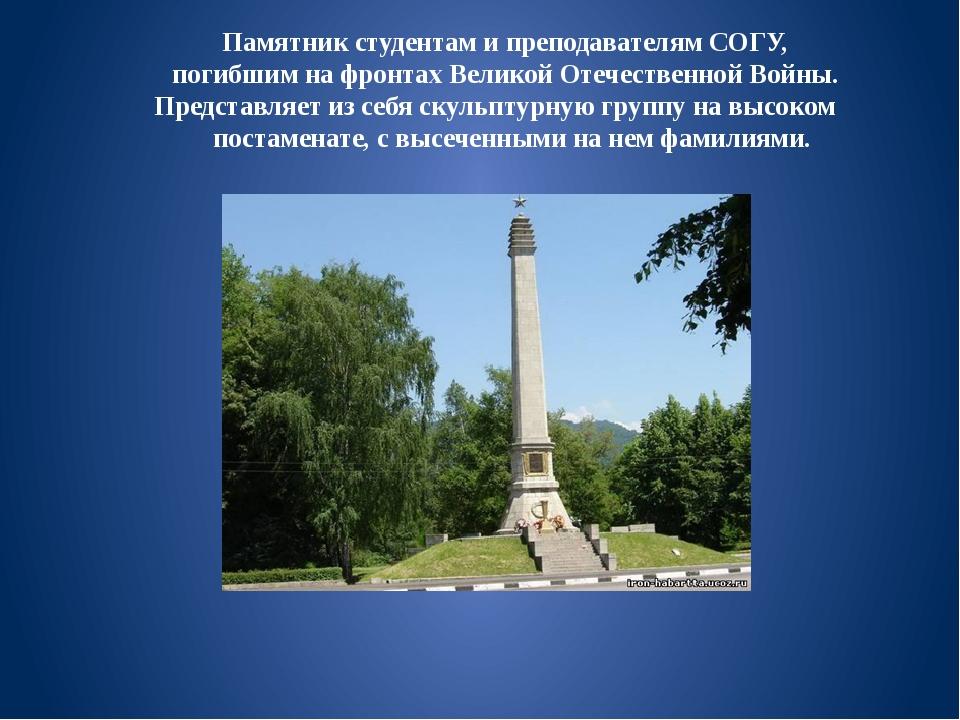 Памятник студентам и преподавателям СОГУ, погибшим на фронтах Великой Отечест...