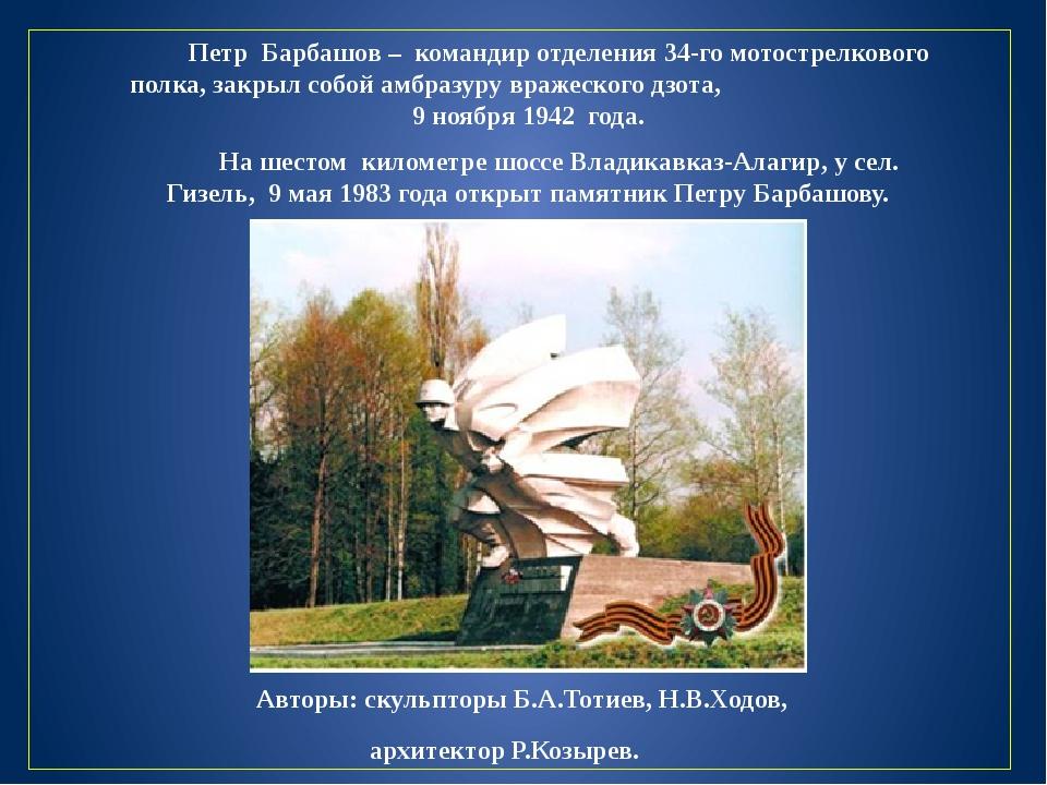 Петр Барбашов – командир отделения 34-го мотострелкового полка, закрыл собой...
