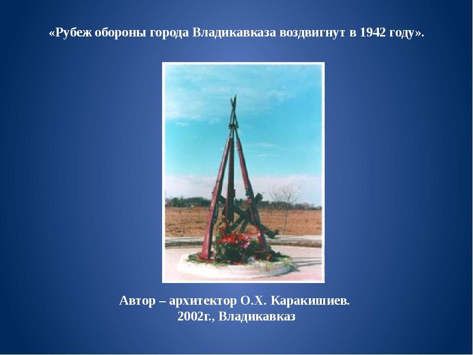 «Рубеж обороны города Владикавказа воздвигнут в 1942 году». Автор – архитект...