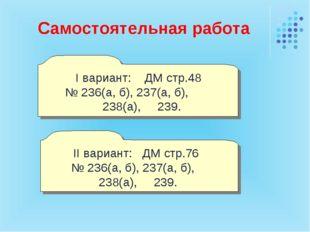 Самостоятельная работа I вариант: ДМ стр.48 № 236(а, б), 237(а, б), 238(а), 2