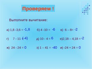 Считаем! Выполните вычитание: а) 1,8 -3,6 = б) 4 -10 = в) 6 – 8= г) 7 - 11 =