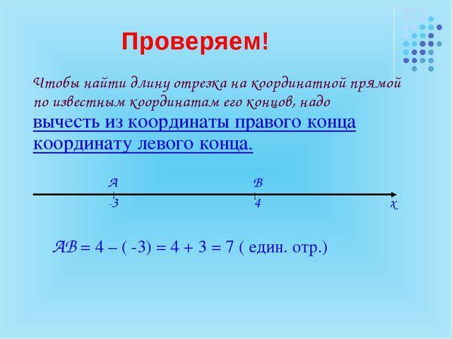 Проверяем! Чтобы найти длину отрезка на координатной прямой по известным коор...