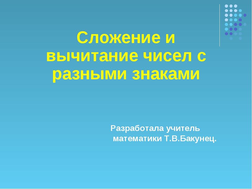 Разработала учитель математики Т.В.Бакунец. Cложение и вычитание чисел с разн...