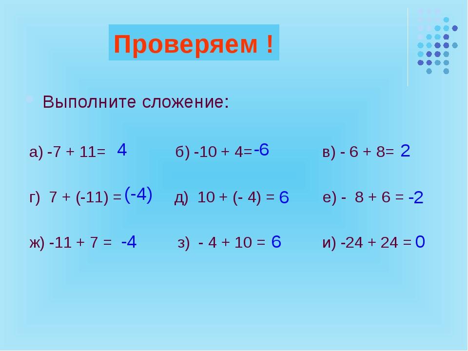 Считаем! Выполните сложение: а) -7 + 11= б) -10 + 4= в) - 6 + 8= г) 7 + (-11)...