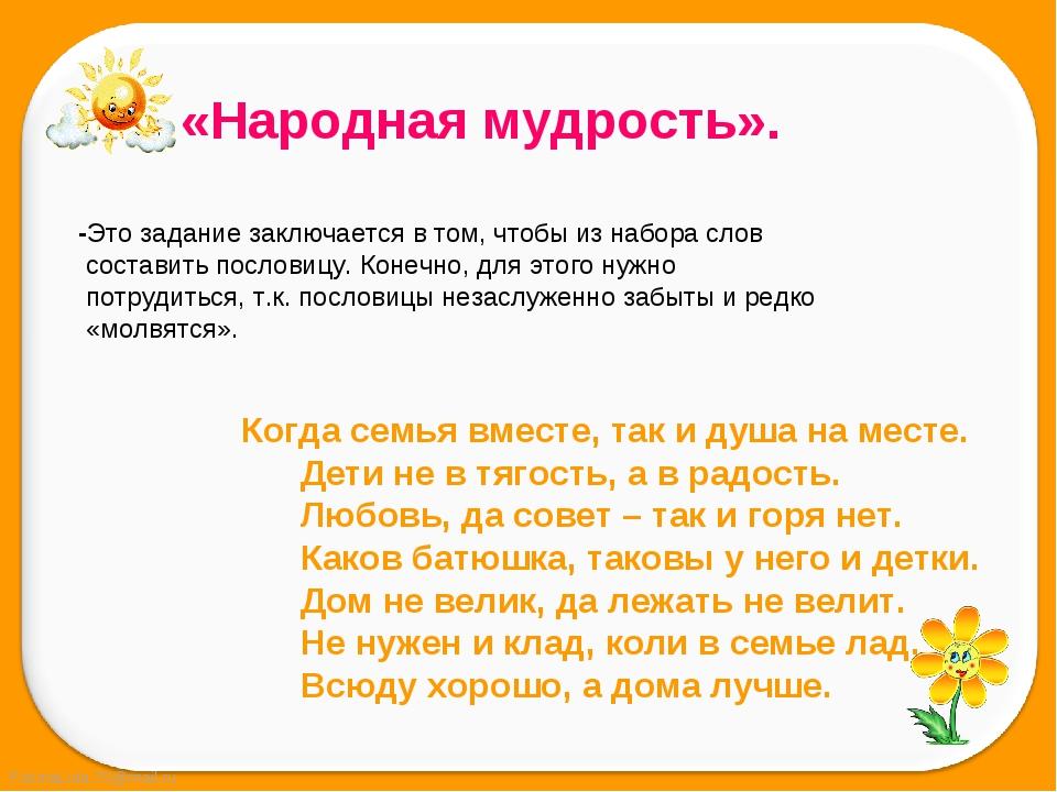 -Это задание заключается в том, чтобы из набора слов    составить пословицу....