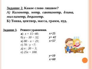 Задание 2. Какое слово лишнее? А) Километр, метр, сантиметр, длина, миллиметр