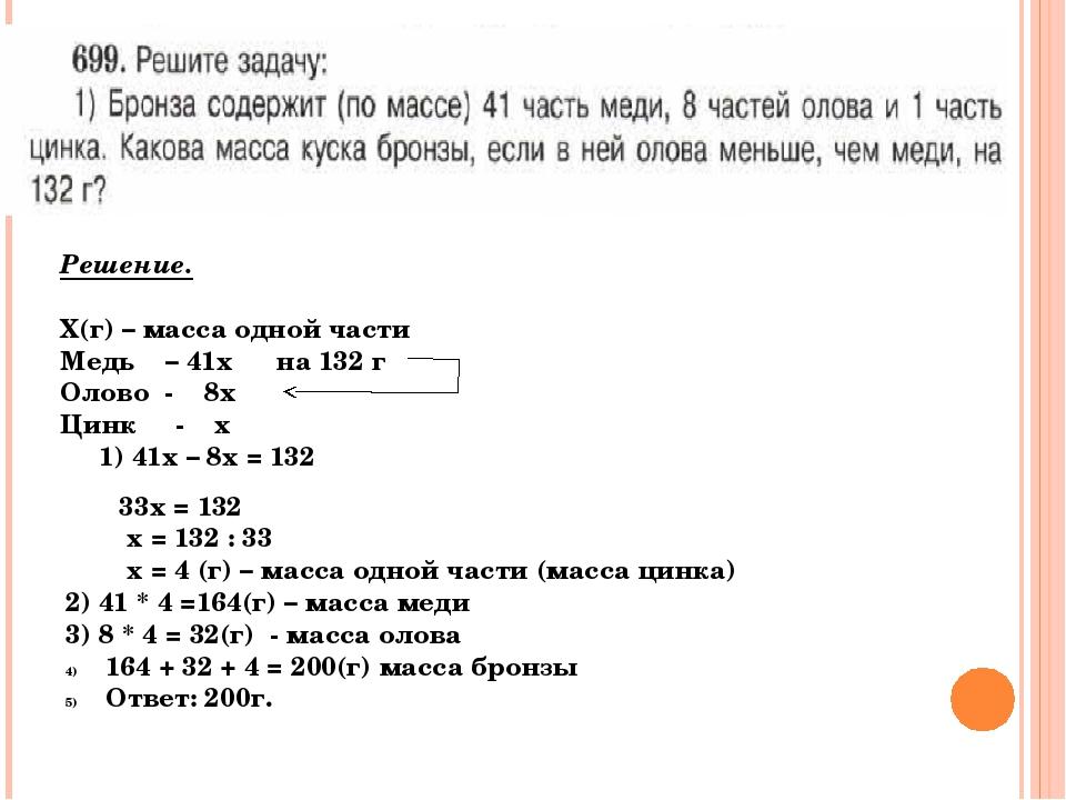 Решение. Х(г) – масса одной части Медь – 41х ˃ на 132 г Олово - 8х Цинк - х 1...
