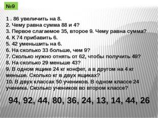 1 . 86 увеличить на 8. 2. Чему равна сумма 88 и 4? 3. Первое слагаемое 35, вт
