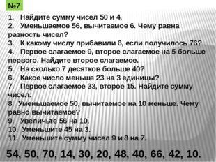 1. Найдите сумму чисел 50 и 4. 2. Уменьшаемое 56, вычитаемое 6. Чему равна ра