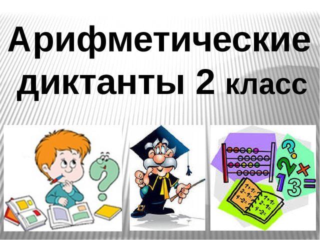 Арифметические диктанты 2 класс