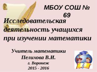 МБОУ СОШ № 69 Исследовательская деятельность учащихся при изучении математики