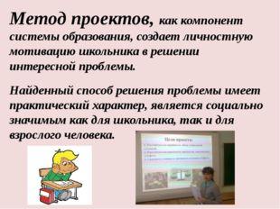 Метод проектов, как компонент системы образования, создает личностную мотивац