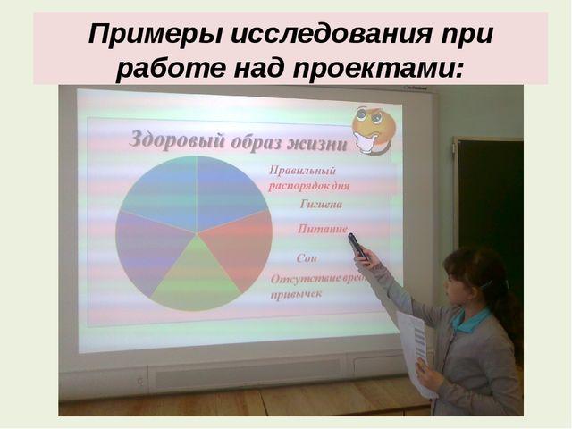 Примеры исследования при работе над проектами: