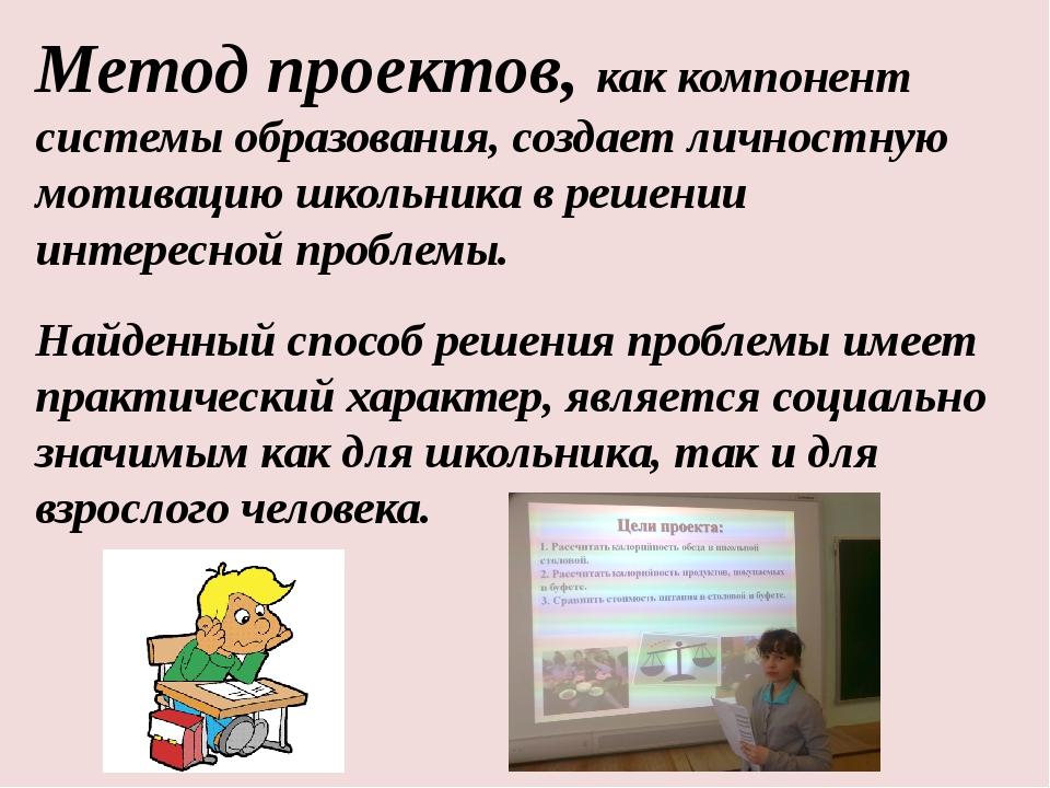 Метод проектов, как компонент системы образования, создает личностную мотивац...