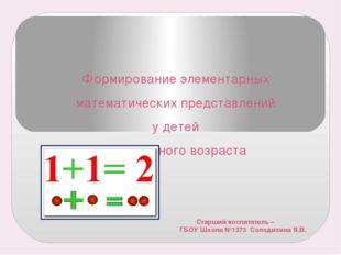 Формирование элементарных математических представлений у детей дошкольного во