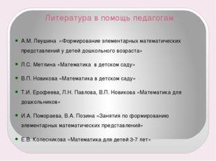 Литература в помощь педагогам А.М. Леушина «Формирование элементарных математ