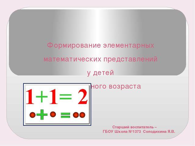 Формирование элементарных математических представлений у детей дошкольного во...