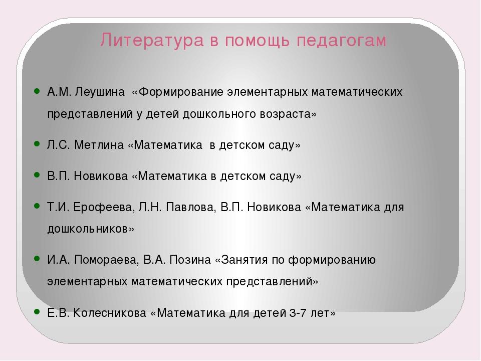 Литература в помощь педагогам А.М. Леушина «Формирование элементарных математ...