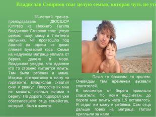 Владислав Смирнов спас целую семью, которая чуть не утонула 33-летний тренер-