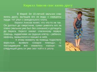 Кирилл Анисов спас жизнь другу В Марий Эл 10-летний мальчик спас жизнь другу,