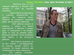 Борис Орленко спас трех человек и ушел Мужчина спас из огня горящей квартиры
