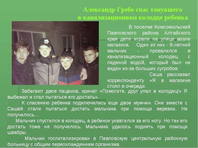 Александр Гребе спас тонувшего в канализационном колодце ребенка В поселке Ко...