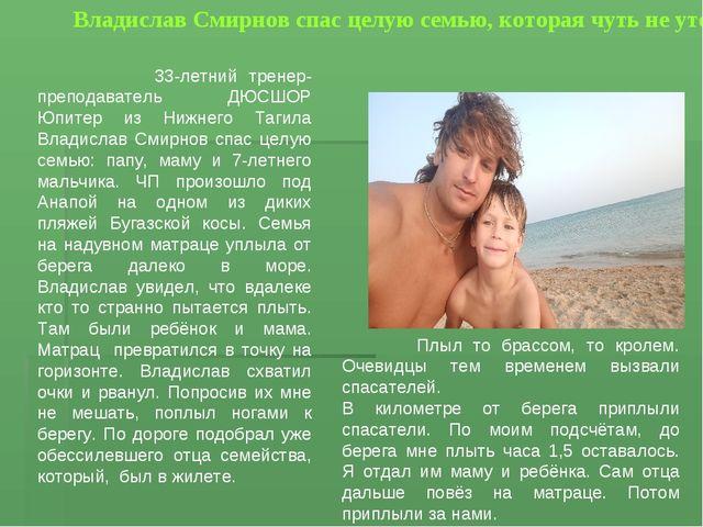 Владислав Смирнов спас целую семью, которая чуть не утонула 33-летний тренер-...