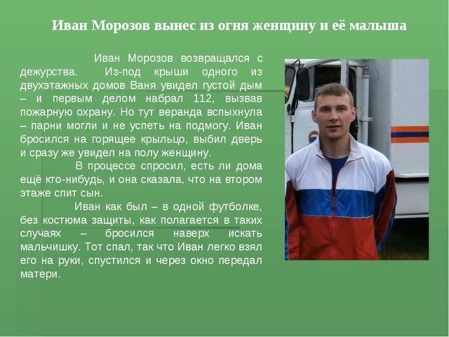 Иван Морозов вынес из огня женщину и её малыша Иван Морозов возвращался с деж...