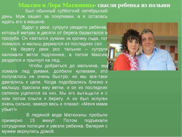 Максим и Лера Матюнины- спасли ребенка из полыни Был обычный субботний октябр...
