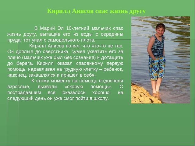 Кирилл Анисов спас жизнь другу В Марий Эл 10-летний мальчик спас жизнь другу,...