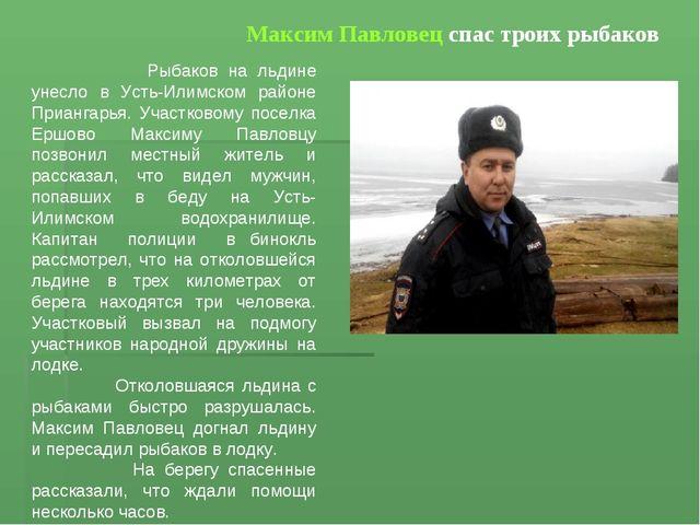 Максим Павловец спас троих рыбаков Рыбаков на льдине унесло в Усть-Илимском р...