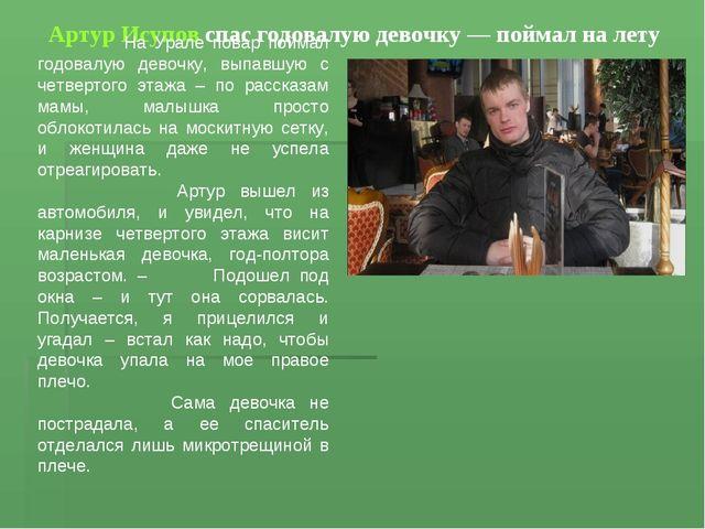 Артур Исупов спас годовалую девочку — поймал на лету На Урале повар поймал го...