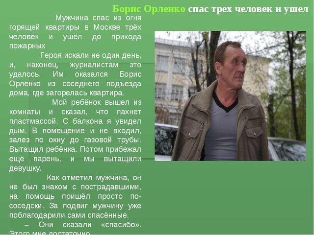 Борис Орленко спас трех человек и ушел Мужчина спас из огня горящей квартиры...