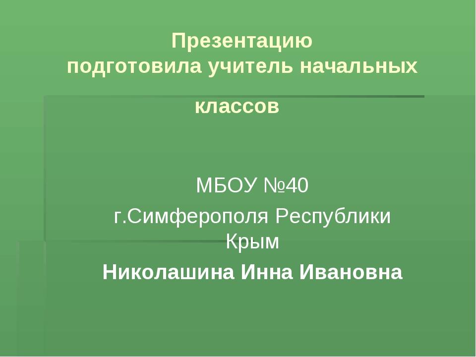 Презентацию подготовила учитель начальных классов МБОУ №40 г.Симферополя Рес...