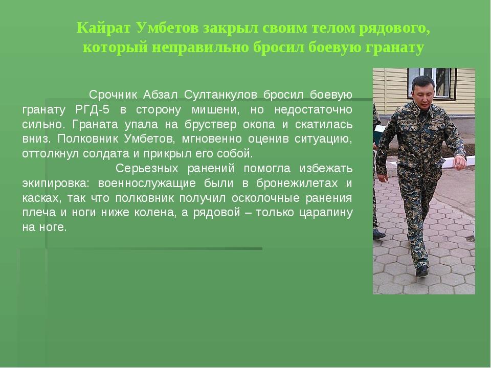 Кайрат Умбетов закрыл своим телом рядового, который неправильно бросил боевую...