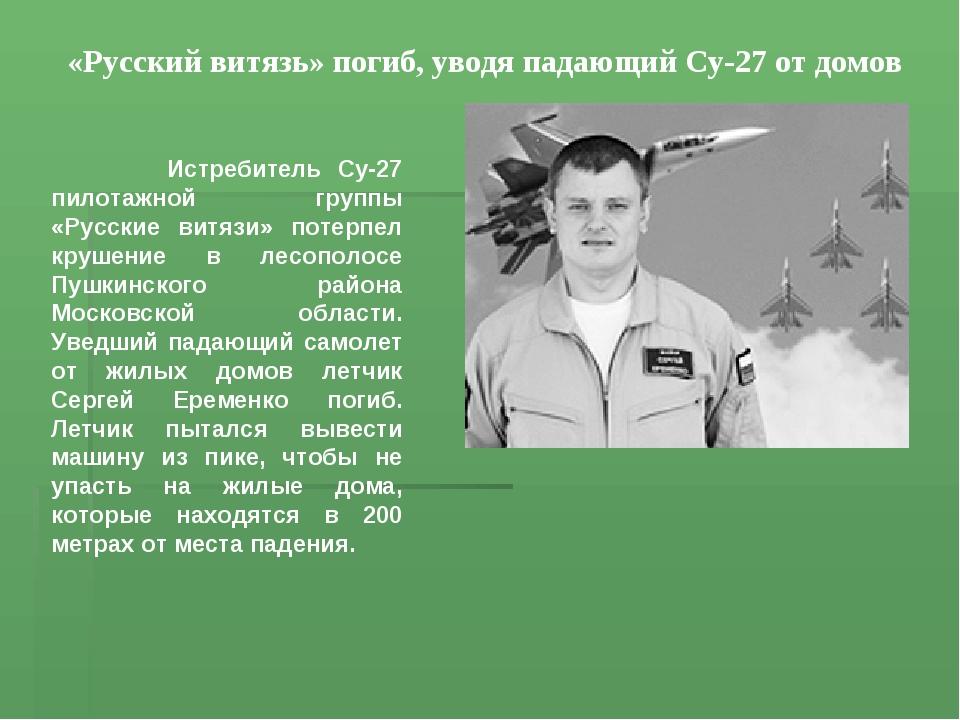 «Русский витязь» погиб, уводя падающий Су-27 от домов Истребитель Су-27 пилот...